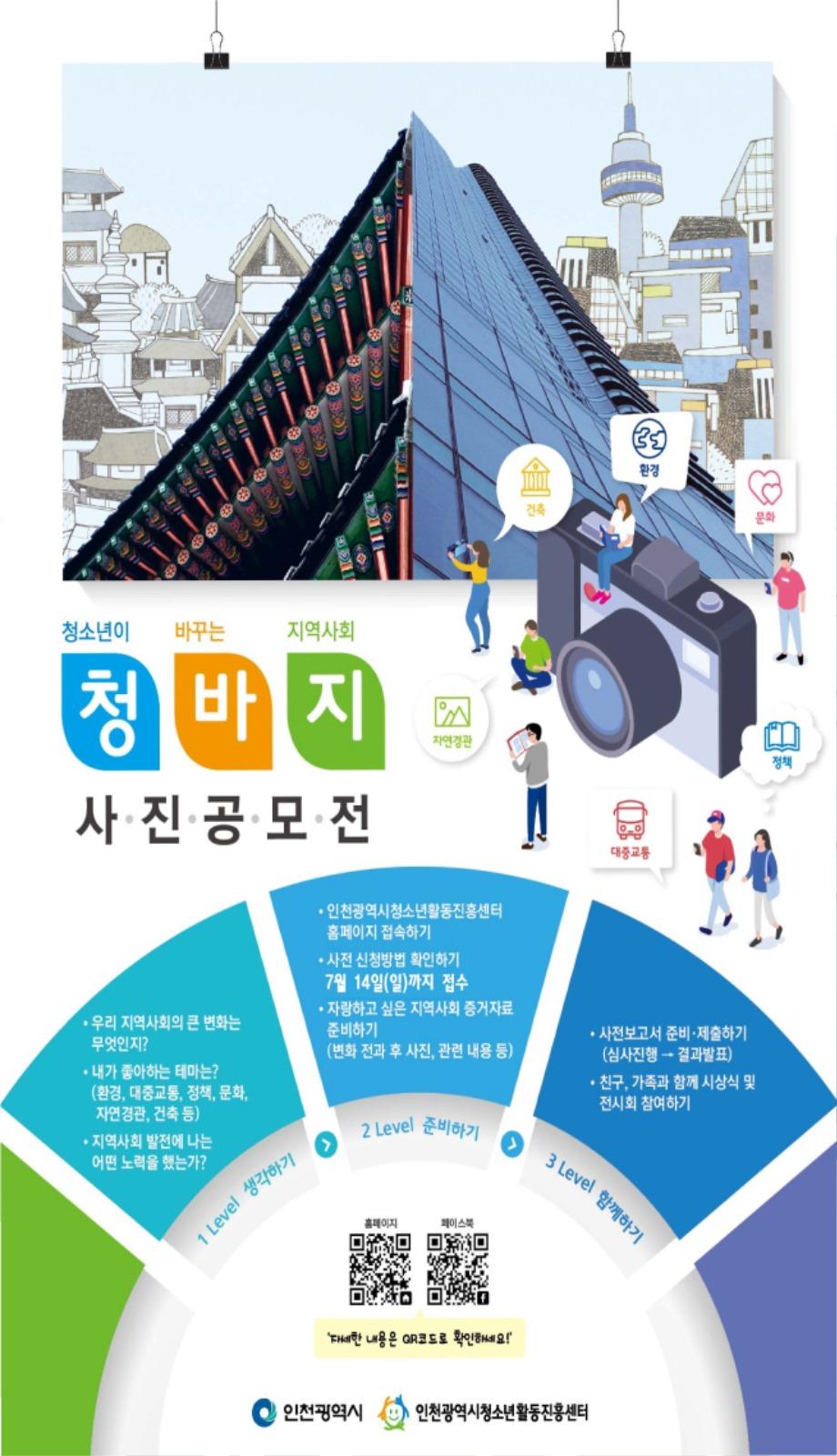 인천청소년활동진흥센터_인포그래픽 - 추가모집.jpg