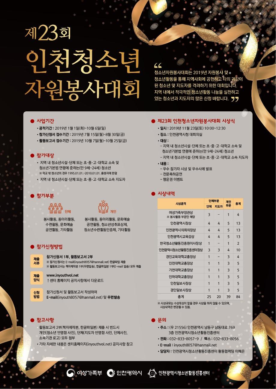 붙임2 제23회 인천청소년자원봉사대회 홍보문.jpg