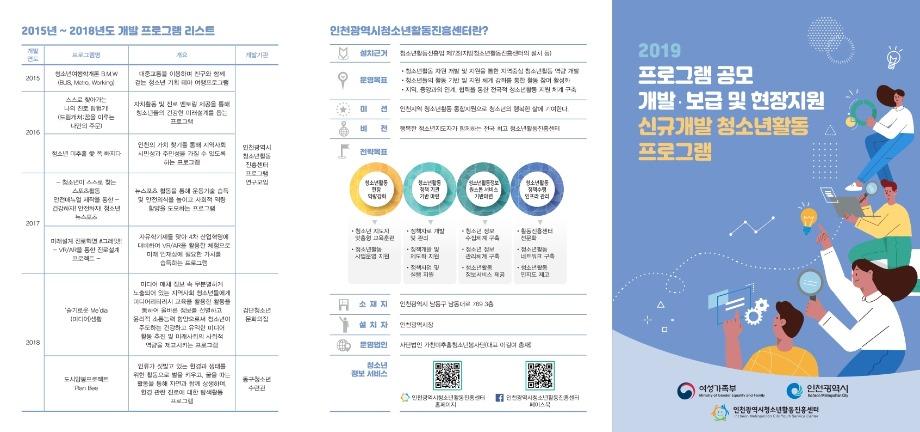 프로그램 공모 리플렛(웹용).pdf_page_1.jpg