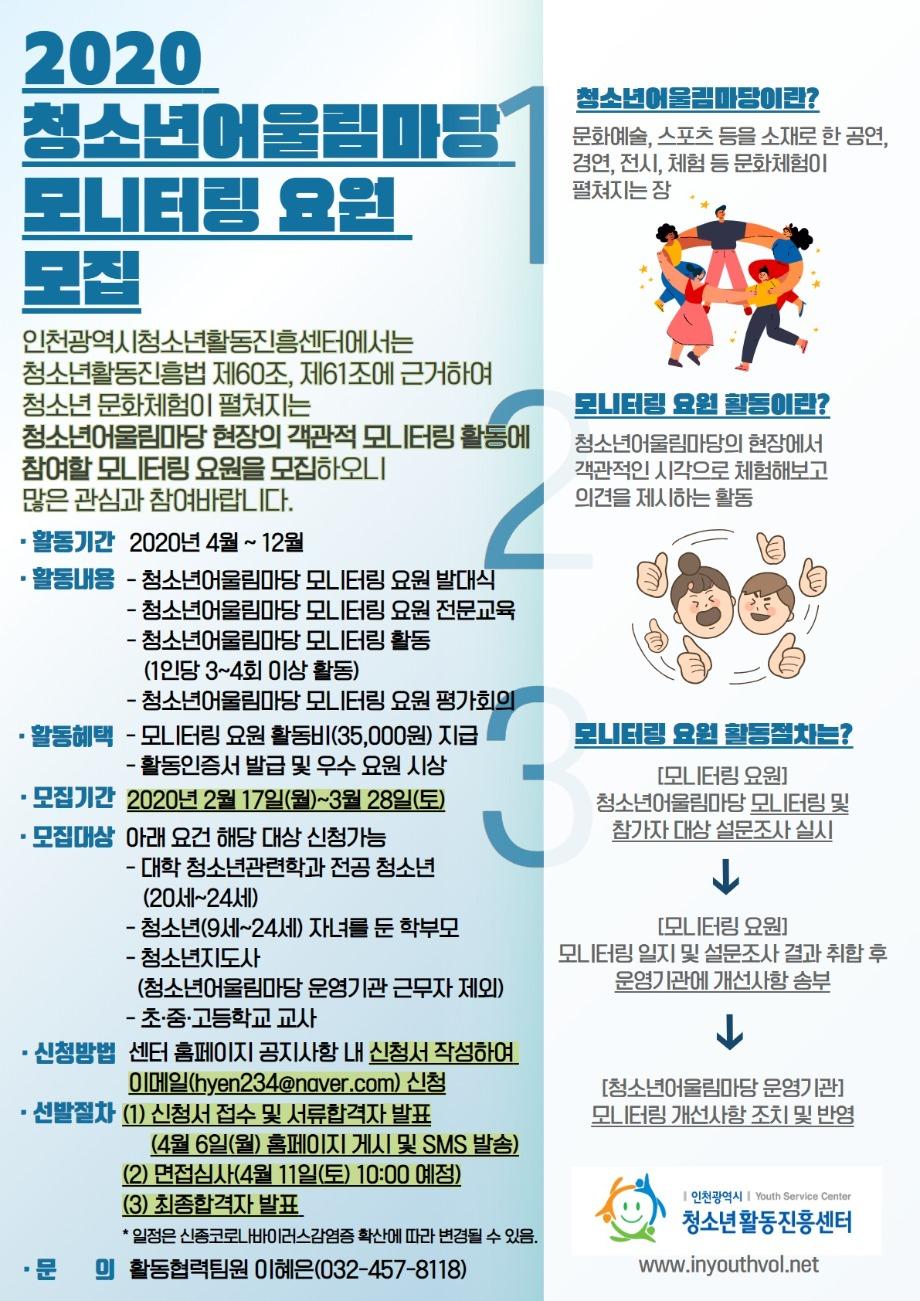 붙임2. 2020 청소년어울림마당 모니터링 요원 모집 홍보문.jpg