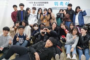 [꾸미기]사진1. 12기 청소년운영위원회 9기 서포터즈.JPG