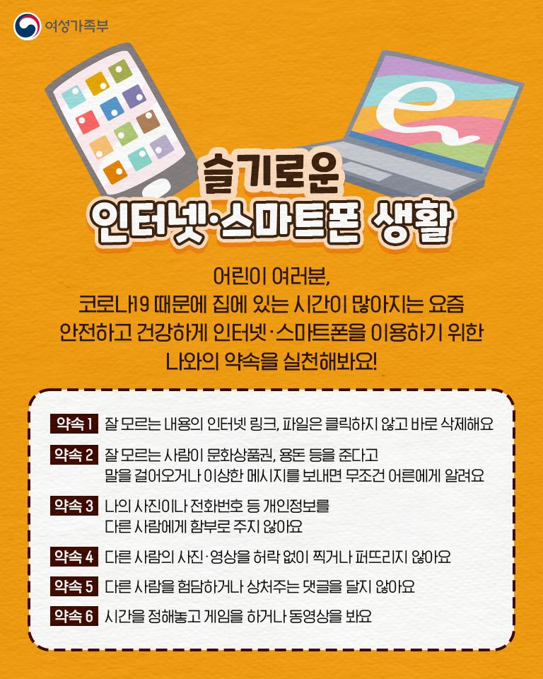 슬기로운 인터넷ㆍ스마트폰 생활(초등학생용).png