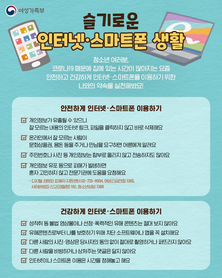 슬기로운 인터넷ㆍ스마트폰 생활(중ㆍ고등학생용).png
