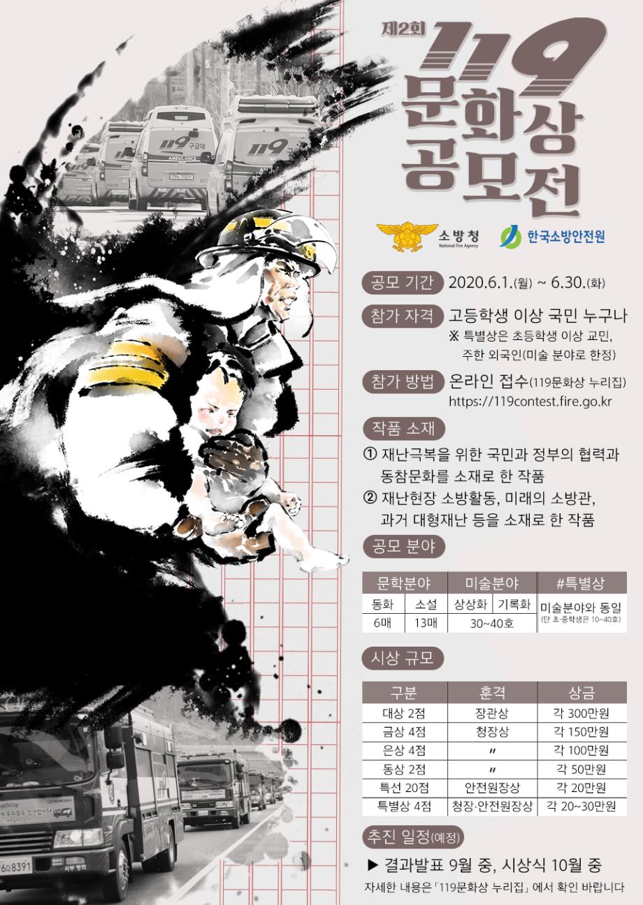 제2회 119문화상 공모전 포스터(게시용).png