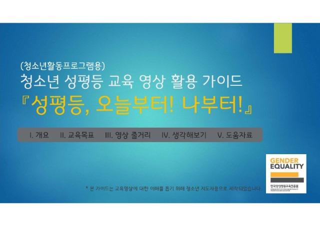 2020년 (한국양성평등교육진흥원)청소년활동프로그램 성평등교육 영상 활용 가이드_1.jpg