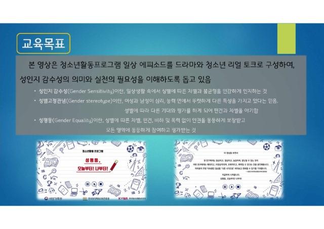 2020년 (한국양성평등교육진흥원)청소년활동프로그램 성평등교육 영상 활용 가이드_3.jpg
