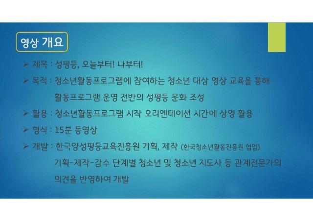2020년 (한국양성평등교육진흥원)청소년활동프로그램 성평등교육 영상 활용 가이드_2.jpg