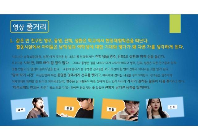 2020년 (한국양성평등교육진흥원)청소년활동프로그램 성평등교육 영상 활용 가이드_4.jpg