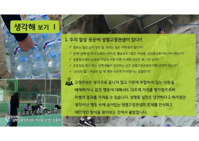 2020년 (한국양성평등교육진흥원)청소년활동프로그램 성평등교육 영상 활용 가이드_7.jpg
