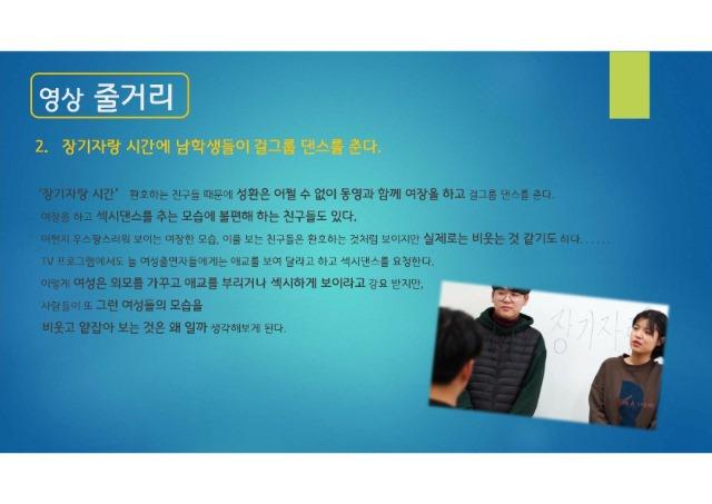 2020년 (한국양성평등교육진흥원)청소년활동프로그램 성평등교육 영상 활용 가이드_5.jpg
