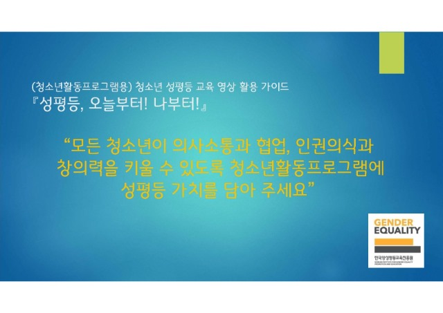 2020년 (한국양성평등교육진흥원)청소년활동프로그램 성평등교육 영상 활용 가이드_11.jpg