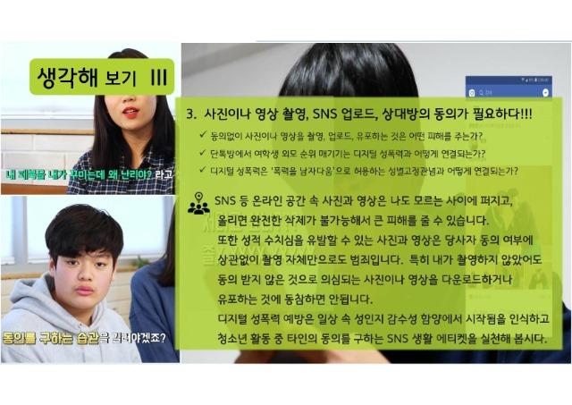 2020년 (한국양성평등교육진흥원)청소년활동프로그램 성평등교육 영상 활용 가이드_9.jpg