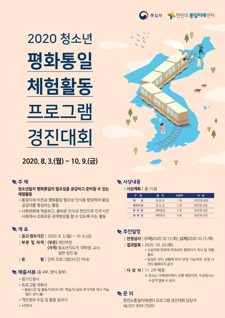 붙임3. 2020 경진대회 포스터.pdf_page_1.jpg