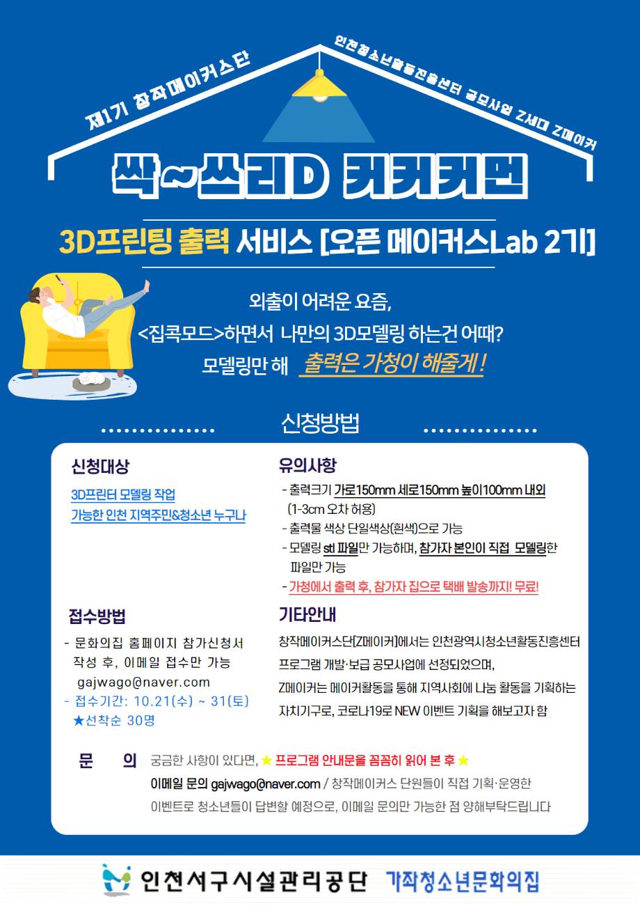 오픈 메이커스랩 홍보문.png