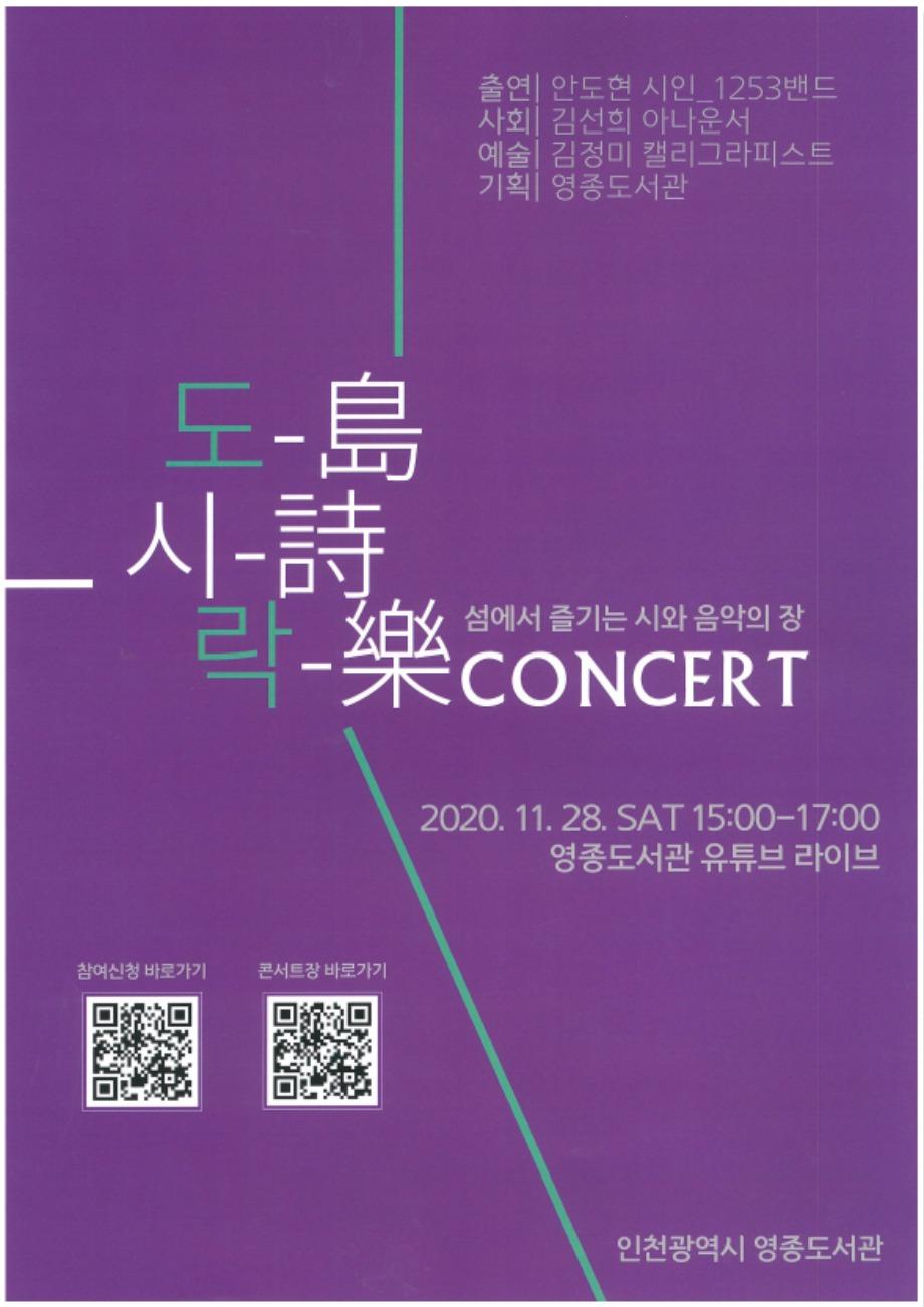 2020년 도시락 콘서트 포스터.jpg