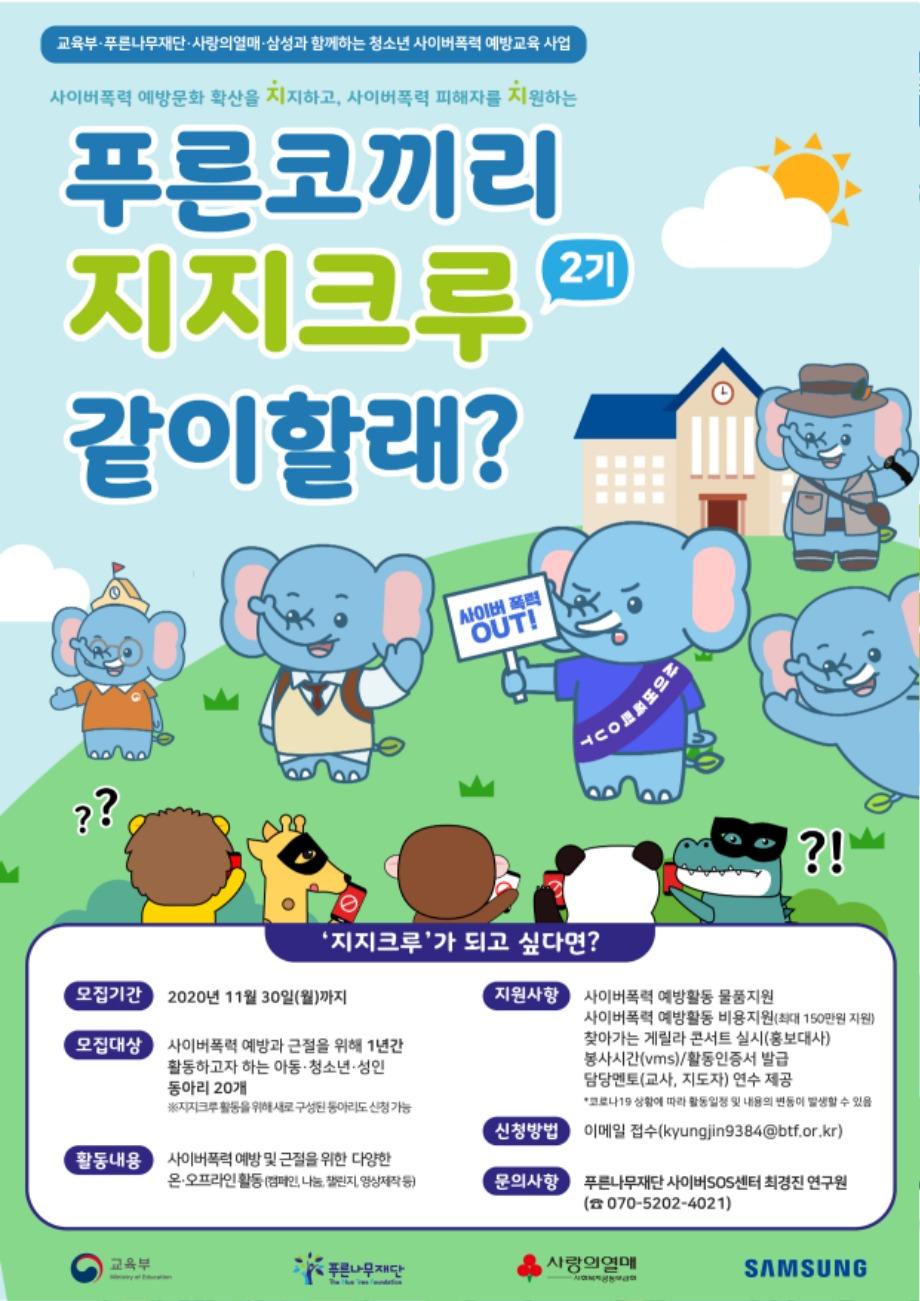 [붙임 3]청소년 사이버폭력 예방교육 사업 푸른코끼리 지지크루(동아리) 2기 홍보 포스터.jpg