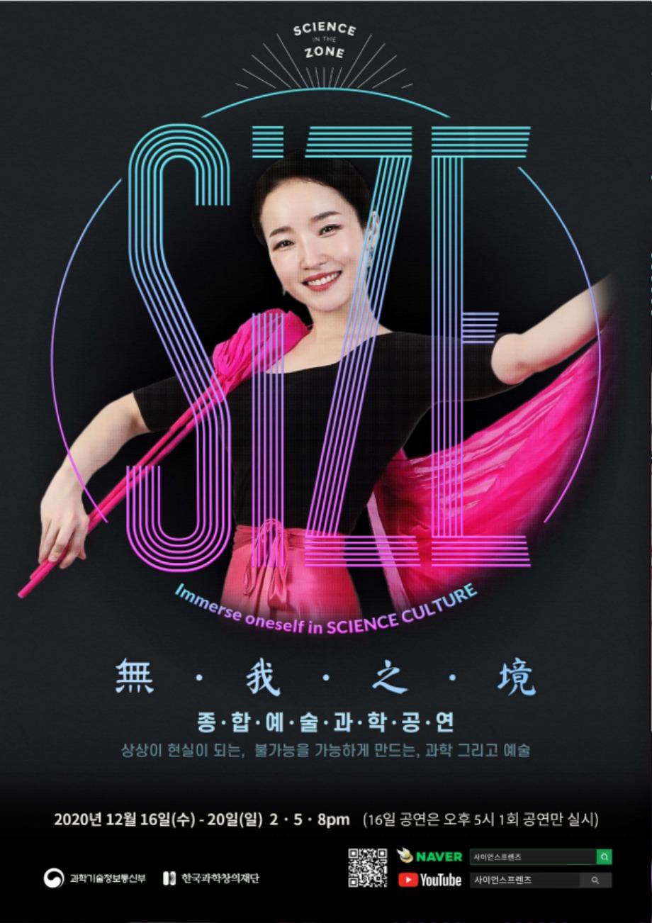 [붙임] 2020년 성인대상 종합예술 과학공연 SiZE 안내 포스터.pdf_page_1.jpg