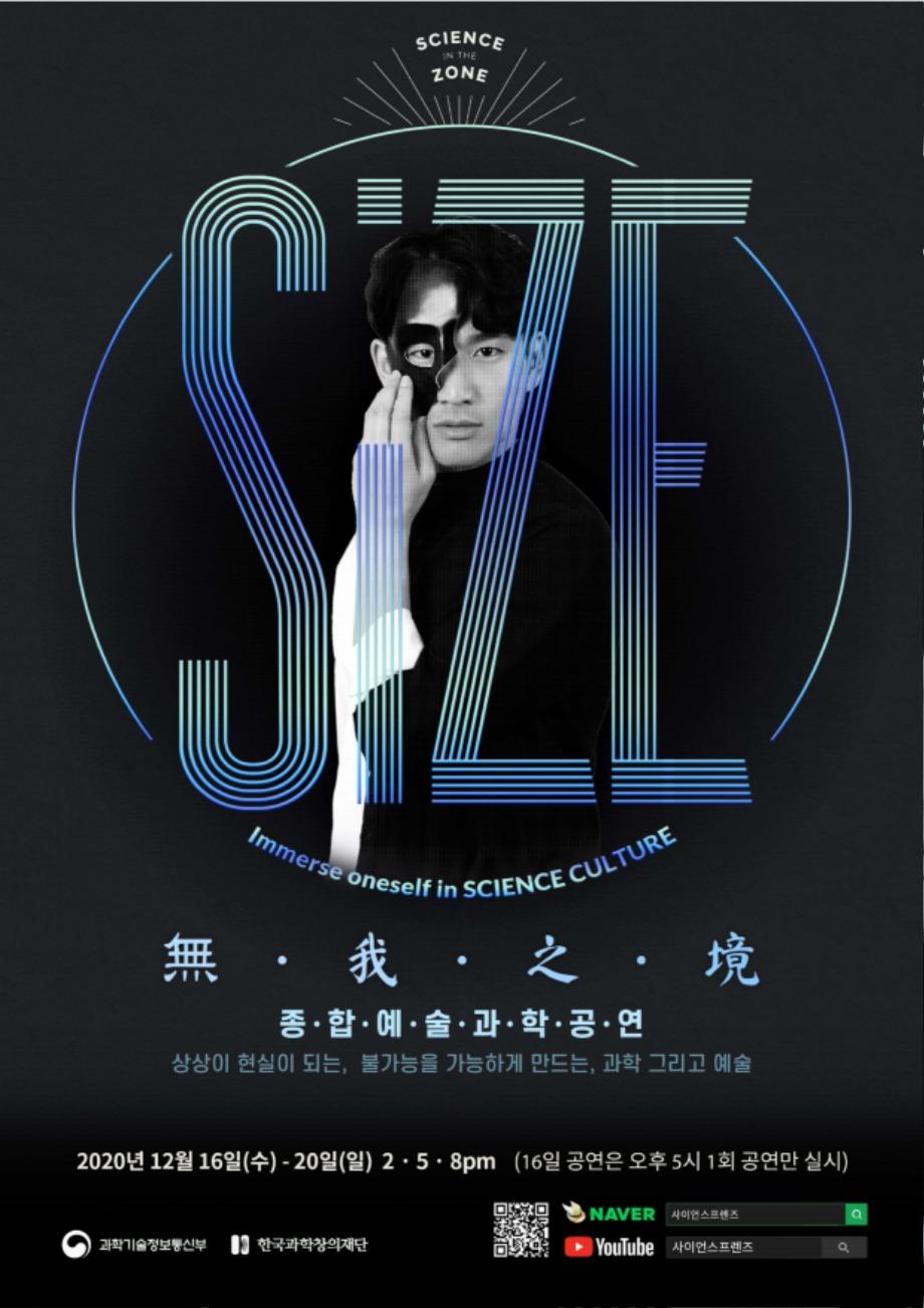 [붙임] 2020년 성인대상 종합예술 과학공연 SiZE 안내 포스터.pdf_page_2.jpg