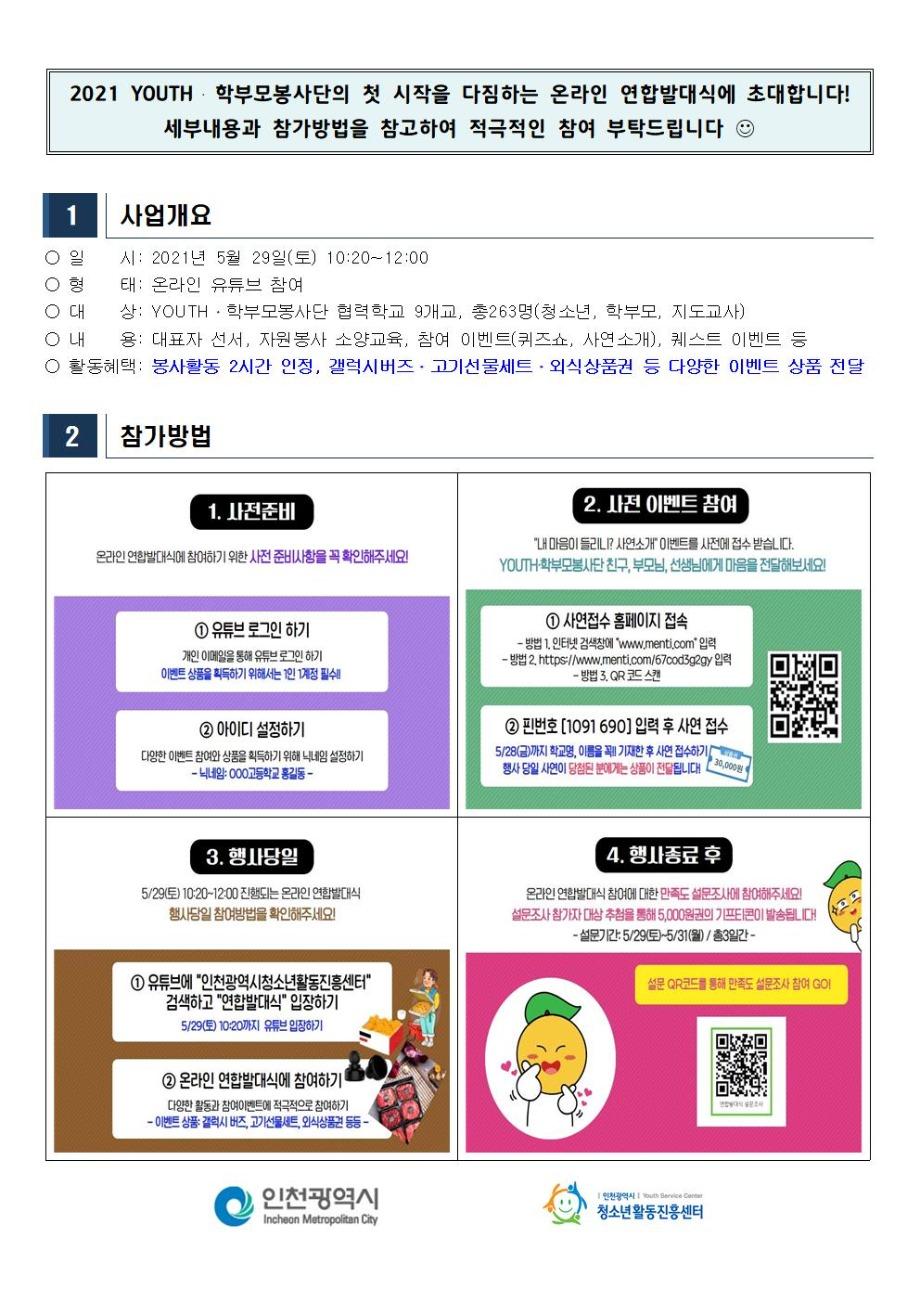 ★ 연합발대식 참가 안내문.jpg