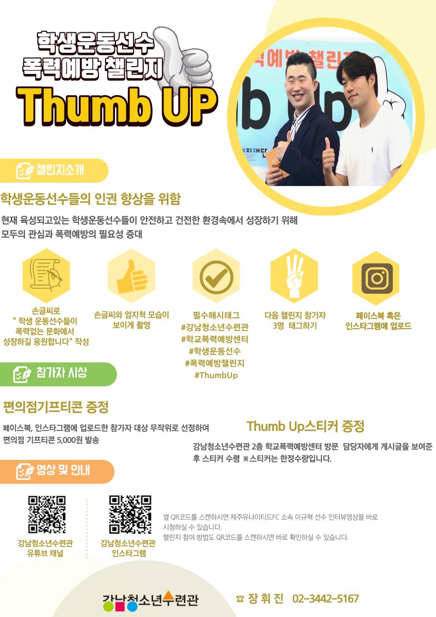 학생운동선수 폭력예방 챌린지 Thumb UP 홍보 포스터.png
