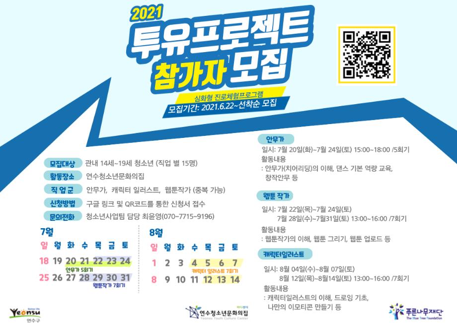 2021년 투유프로젝트 홍보지.png