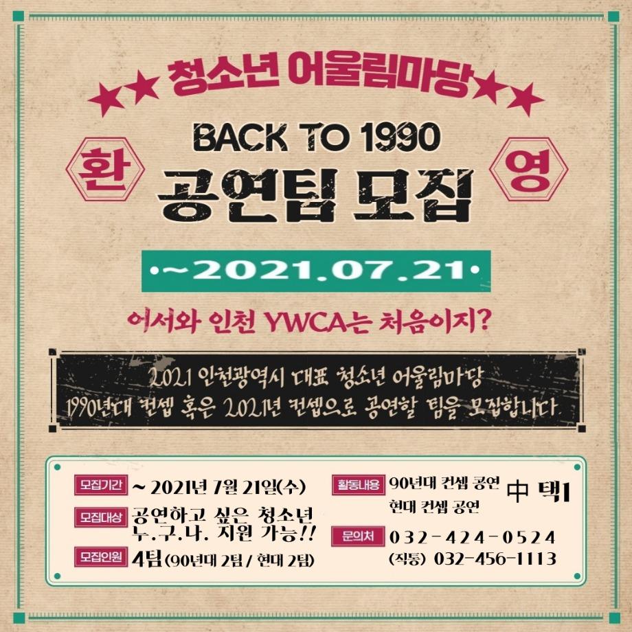 공연팀 모집 포스터.jpg