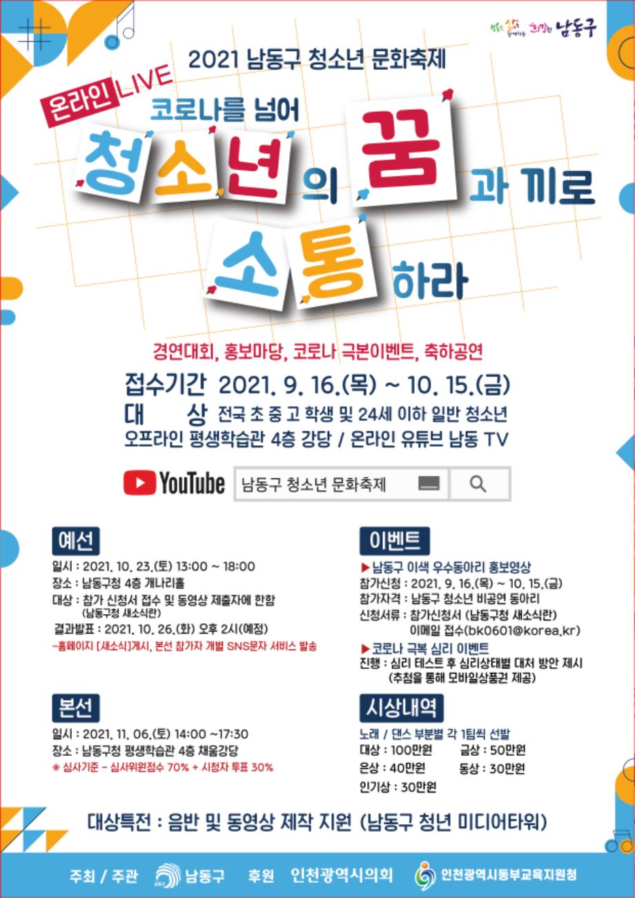 2021남동구청소년문화축제 웹자보(최종).png