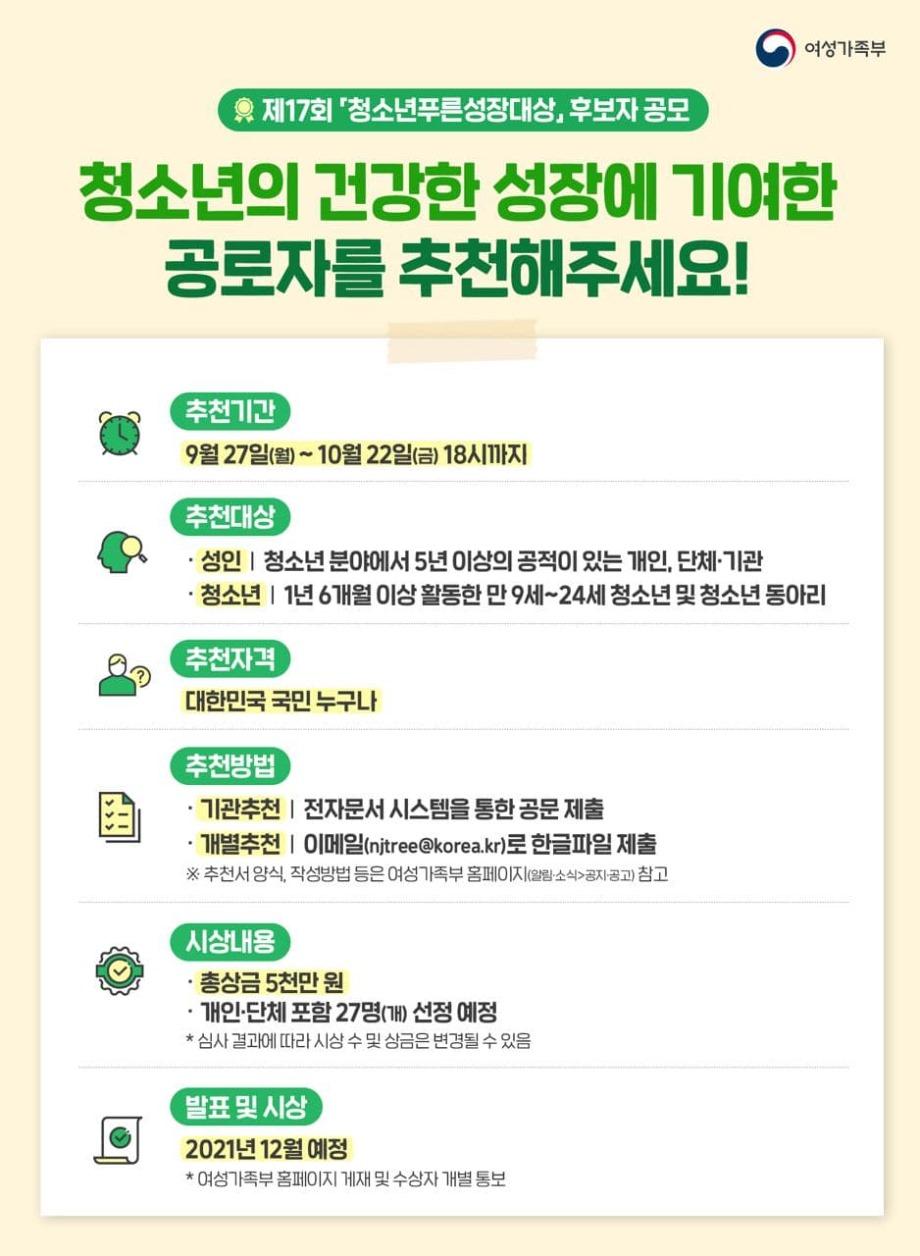4. 제17회 청소년푸른성장대상 웹포스터.jpg