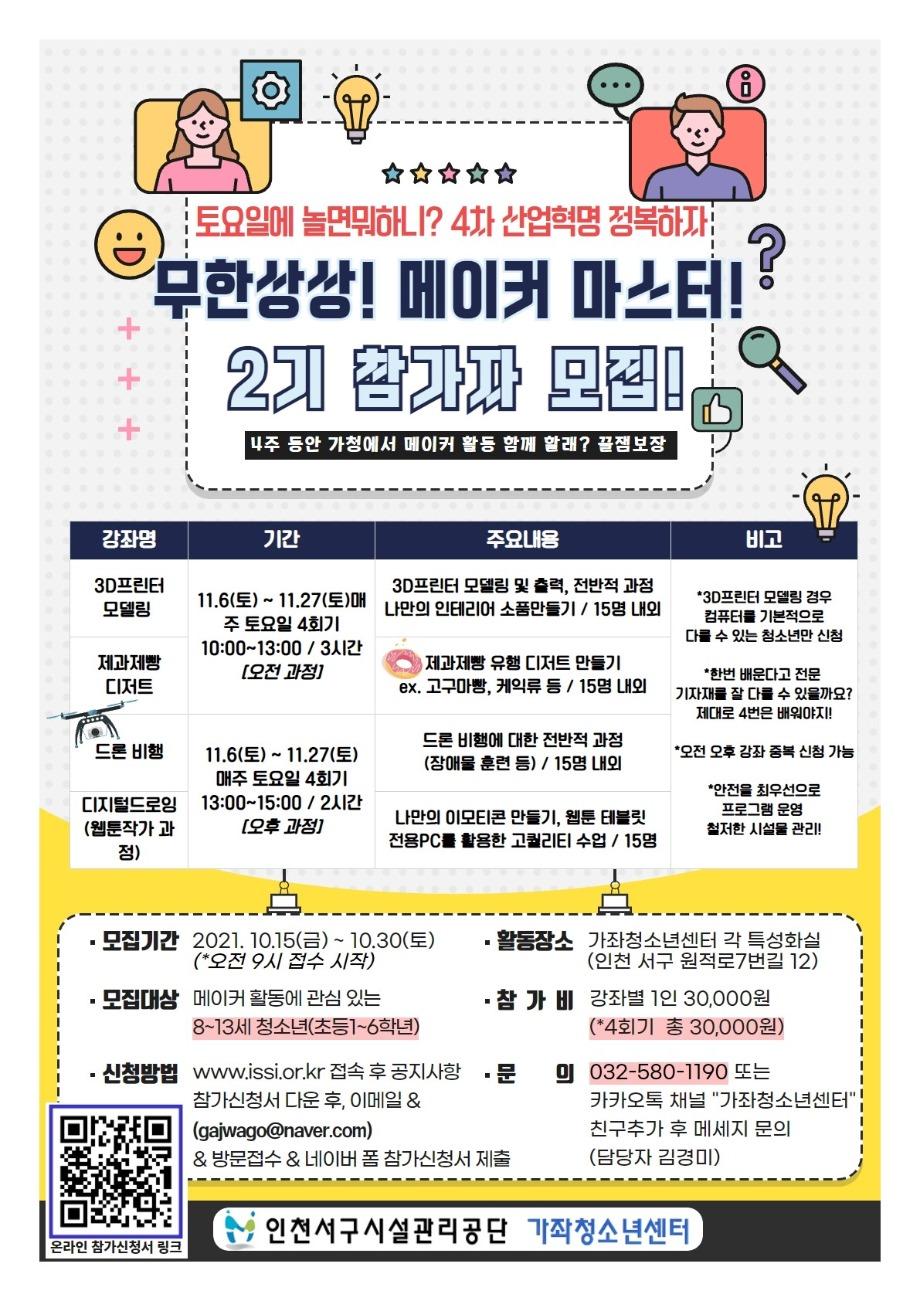 무한상상 메이커 마스터 홍보문.jpg